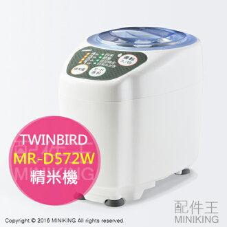 【配件王】日本代購 TWINBIRD 雙鳥牌 MR-D572W 家庭用精米機 四人份 精米御膳 碾米 另 YE-RC41