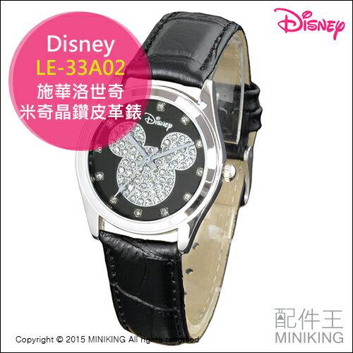 【配件王】 公司貨 Disney 迪士尼 LE-33A02 施華洛世奇米奇晶鑽皮革錶 米奇錶 黑