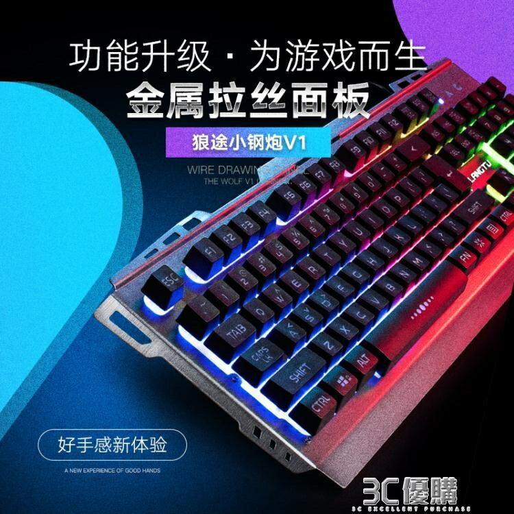 筆電鍵盤 背光懸浮式機械手感電腦筆電台式筆記本usb金屬牧馬人有線游戲標準