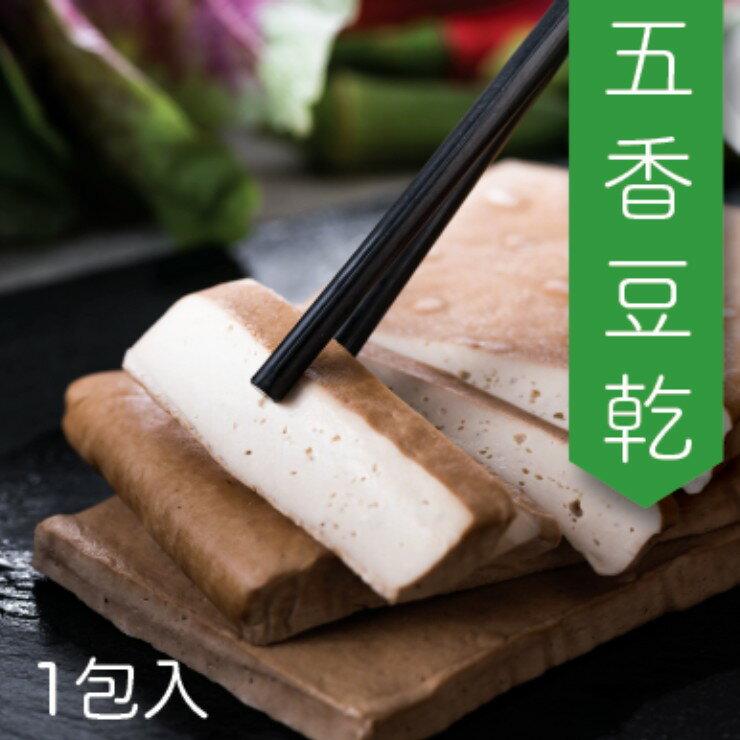 【天鮮食品】非基改五香豆乾 (1包入) 跟雞蛋白一樣好吃的豆腐乾 /使用美國頂級非基改黃豆製作 /可炒菜,滷味,涼拌,炭烤 /美國文氏食品