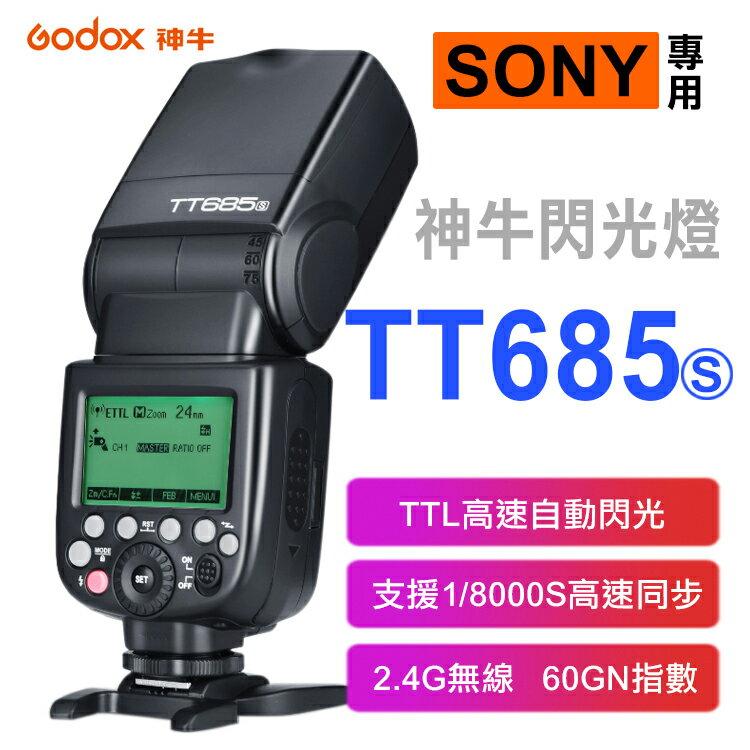 幸運草@神牛 TT685S 閃光燈 TT685 Sony TTL 自動測光 1/8000S高速同步 快速回電 無線離閃
