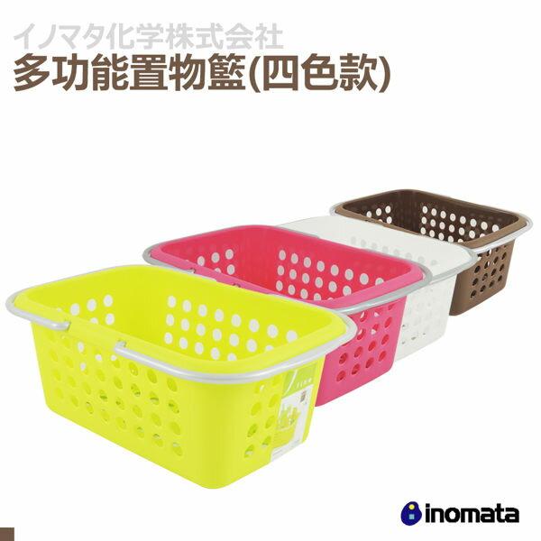 【inomata】原裝進口 多功能生活收納置物提籃/籃子(綠色) 房間/浴室/廚房皆可使用