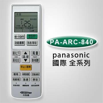 【企鵝寶寶】PA-ARC-840(國際全系列)變頻冷暖氣機遙控器**本售價為單支價格**