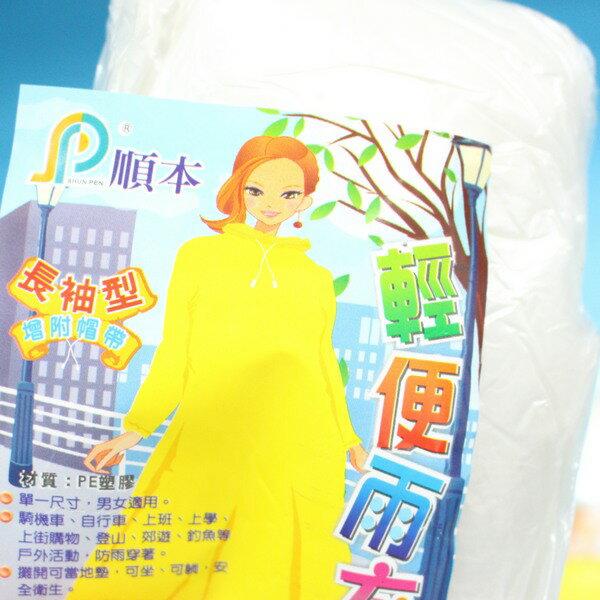 成人透明雨衣 一般成人 透明輕便雨衣(長袖型) / 一箱50個入 { 促20 }  2
