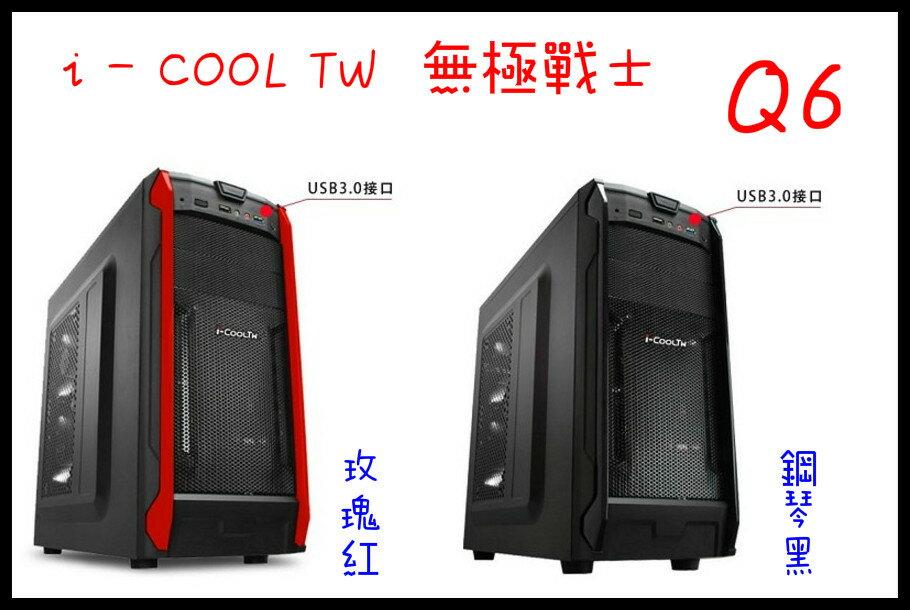 機殼 限宅配 i-COOL TW 無極戰士Q6電腦機殼 電腦周邊 電腦零件 風扇 散熱器 機殼 桌上型電腦
