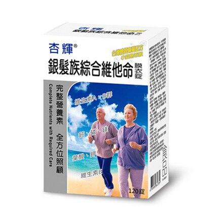 杏輝 銀髮族綜合維他命膜衣錠 120錠/盒x2盒 光點藥局