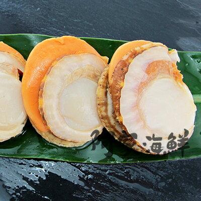 ㊣日本帆立貝/2L特大含卵 (約5~6顆)330g±10% /包