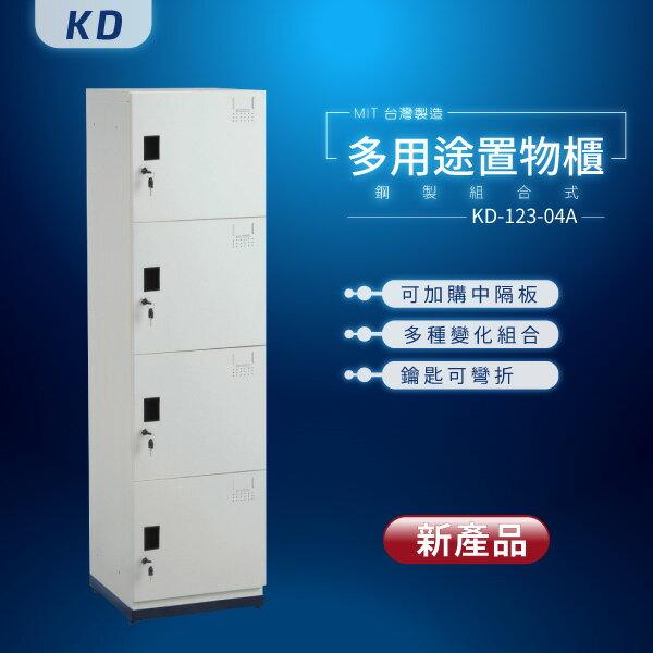 【MIT台灣製】KD鋼製系統多功能組合櫃 KD-123-04A 收納櫃 置物櫃 公文櫃 工具櫃