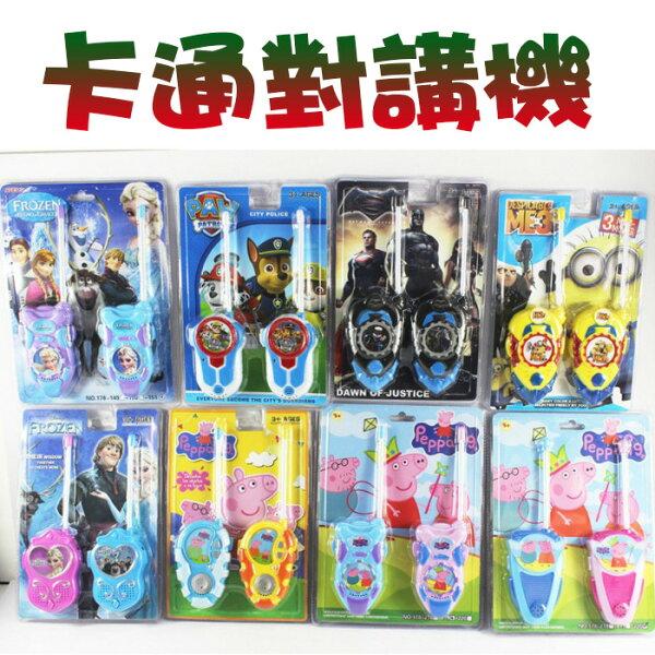 糖衣子輕鬆購【DZ0366】卡通冰雪奇緣小小兵佩佩豬對講機玩具仿真電話對講機