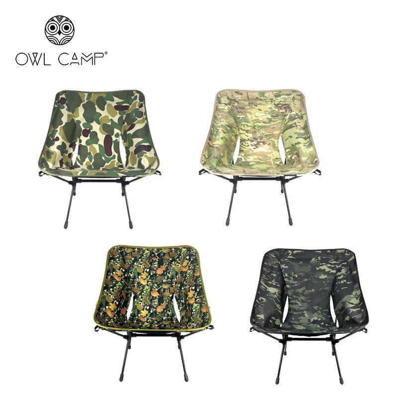 【露營趣】OWL CAMP SN-1721 SN-1722 SN-1723 SN-1725 戰術款 摺疊椅 折疊椅 休閒椅 月亮椅 太空椅 童軍椅 釣魚椅 野餐椅 小折椅