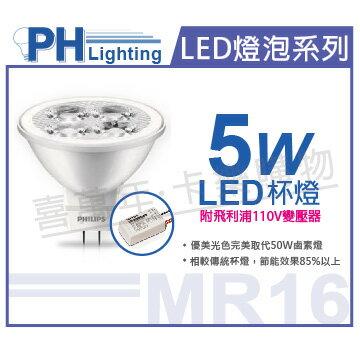 PHILIPS飛利浦 純淨光 LED 5W 2700K 黃光 24D 不可調光 MR16 杯燈 附110V變壓器  PH520278A