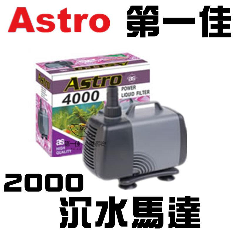 第一佳水族寵物  中國Astro~阿姆斯壯 沉水馬達 2000 ASPH2000