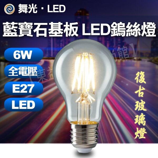 舞光LED6W全電壓黃光藍寶石基板燈絲燈清光【東益氏】復古玻璃燈仿鎢絲無藍光害通過國家標準