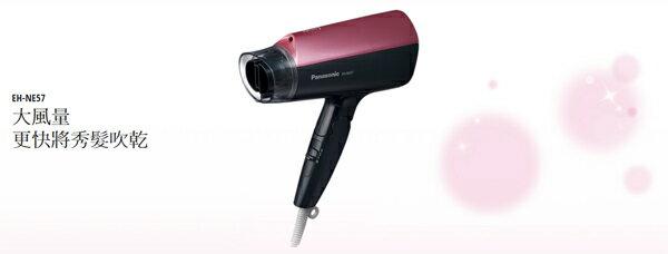免運費 Panasonic 國際牌 負離子 吹風機 EH-NE57