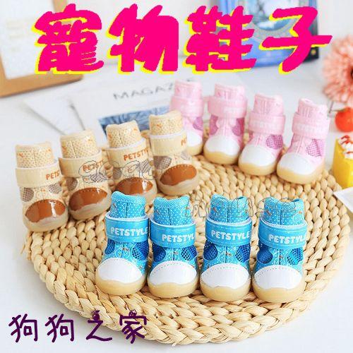 ☆狗狗之家☆防滑 牛筋底 網狀 網格 透氣 寵物 休閒鞋 運動鞋~粉色 藍色 棕色