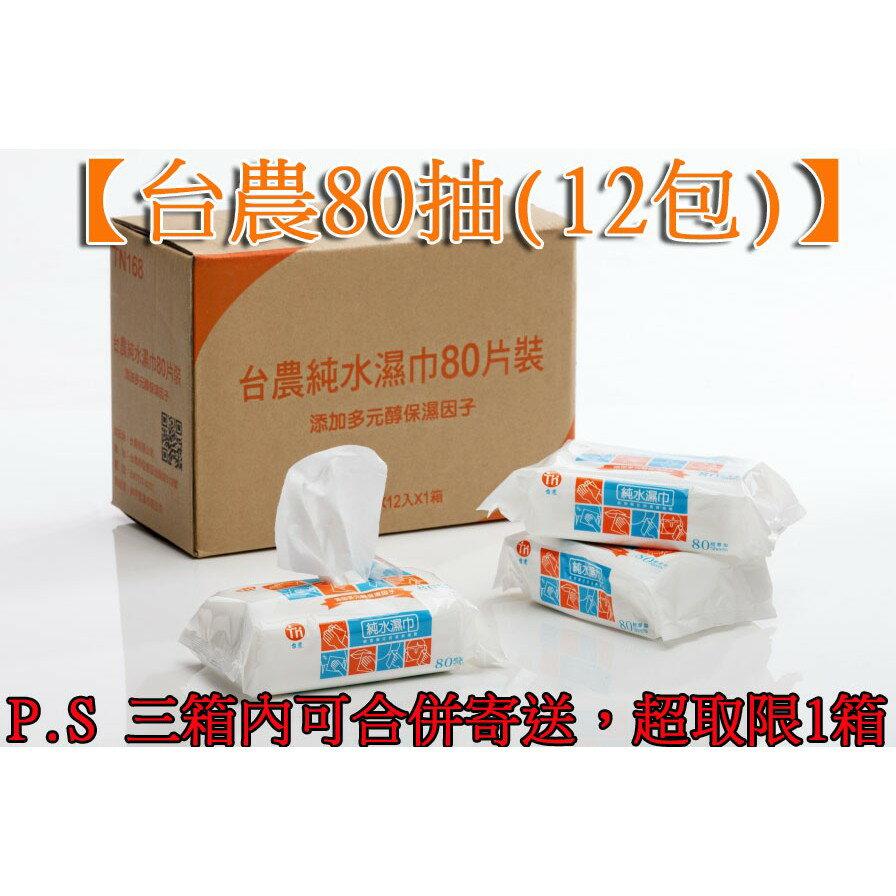 【超取限一單一箱】台農超厚純水濕紙巾 80抽 一箱12包 濕巾 嬰兒柔濕巾 護膚 優美科 台灣製造 WWP-T080X12