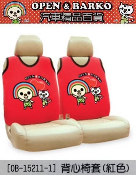 權世界@汽車用品 OPEN小將+條碼貓 可愛系列汽車背心椅套 (2入) 紅色~最新款 OB-15211-1