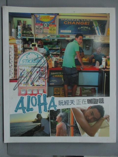 ~書寶 書T9/寫真集_QIW~ALOHA阮經天正在夏威夷_疑似作者親簽