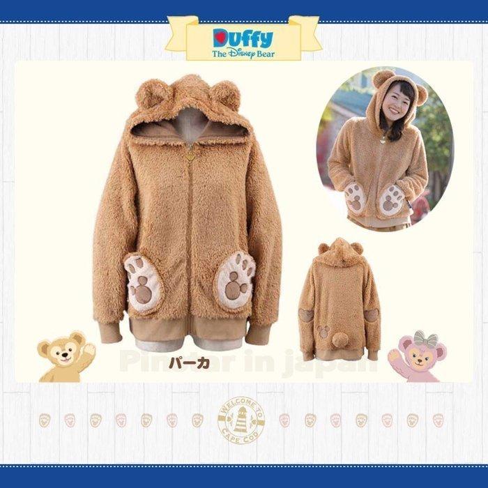 【真愛日本】毛絨絨造型連帽保暖外套-達菲 Duffy 雪莉玫 居家生活 日本海洋迪士尼帶回 冬季必備