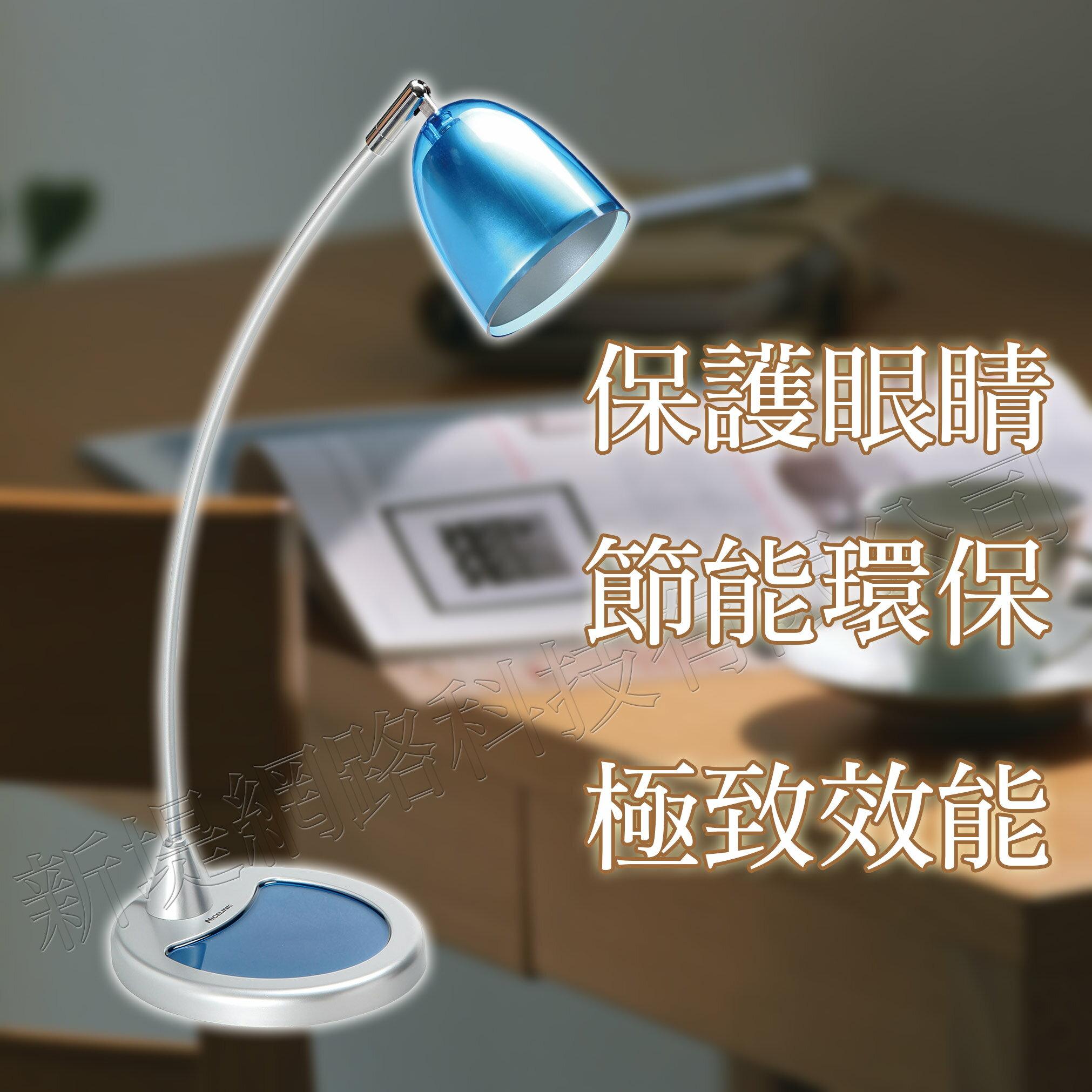 【出清促銷*免運】耐司林克 NICELINK TL-210E3 LED 節能檯燈(水晶藍/水晶銀)