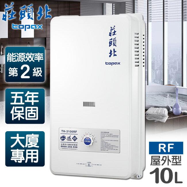 【莊頭北】10L大廈用屋外型電池熱水器 TH-3106RF(桶裝瓦斯)