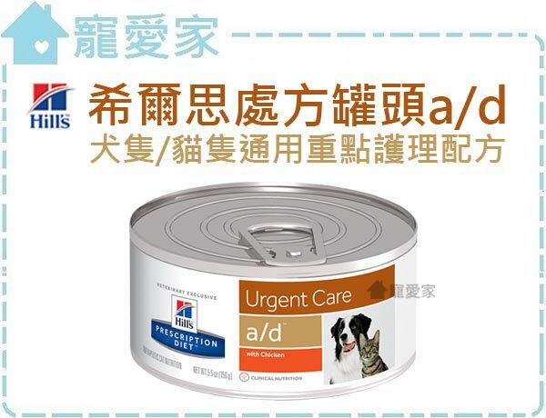 ☆寵愛家☆可超取☆Hills希爾思處方罐頭a/d 156g,犬隻/貓隻通用重點護理配方