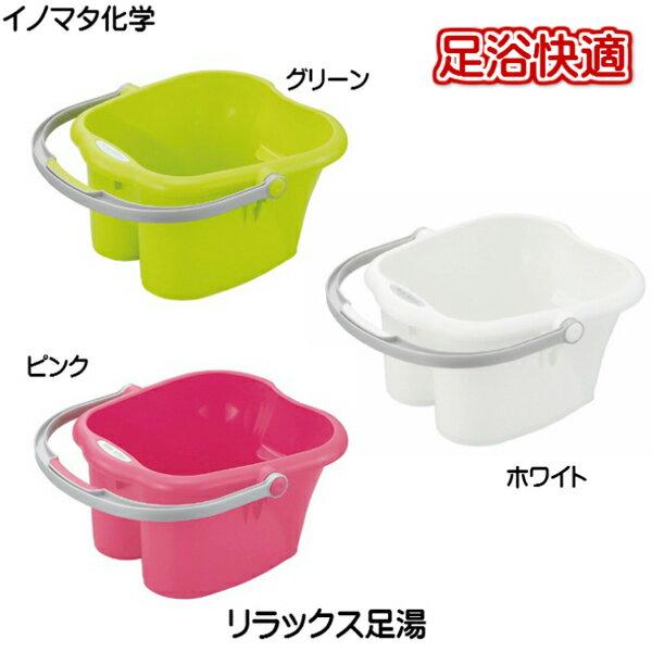 BO雜貨【YV8202】日本製 INOMATA 泡腳桶13L按摩足浴桶 放鬆腳浴 水桶 附手把 好提 好用 腳底按摩