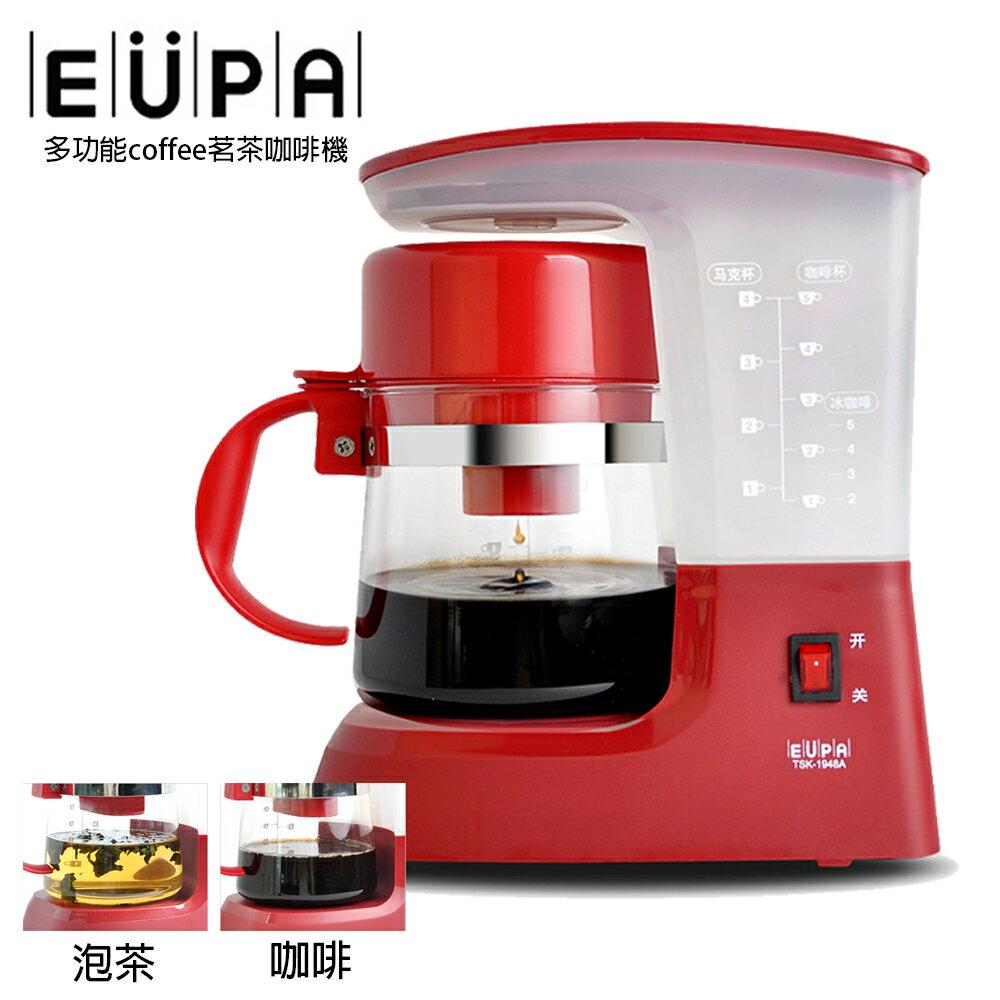 (促殺↘)【優柏EUPA】多功能coffee茗茶咖啡機TSK-1948A(紅色)