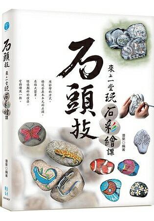 石頭技-來上一堂玩石彩繪課