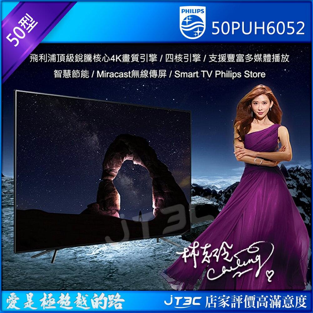 【滿3千15%回饋】PHILIPS飛利浦 50吋 4K 智慧型電視 LED 顯示器 50PUH6052(含運‧不含安裝)