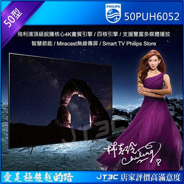 【滿3千15%回饋】PHILIPS飛利浦50吋4K智慧型電視LED顯示器50PUH6052(含運‧不含安裝)