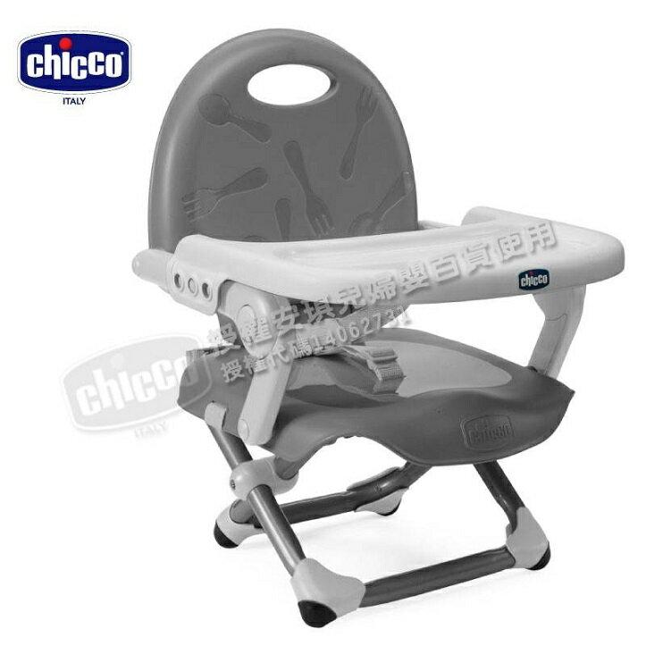 義大利【Chicco】Pocket Snack攜帶式輕巧餐椅(灰) - 限時優惠好康折扣