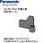 Panasonic 國際 SD-BH1000T 製麵包機 攪拌葉片 (大) 麵包用葉片 576100-0100 0