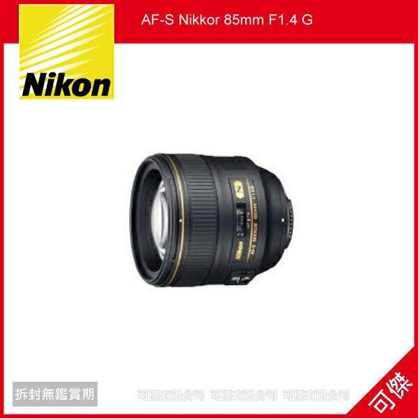 可傑NikonAF-SNikkor85mmF1.4G人像神鏡F1.4大光圈國祥公司貨