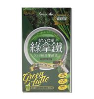 【小資屋】Simply新普利 MCT防彈綠拿鐵酵素(8包)效期:2021.11-小資屋 LIGHTEN GO-養生保健特惠商品