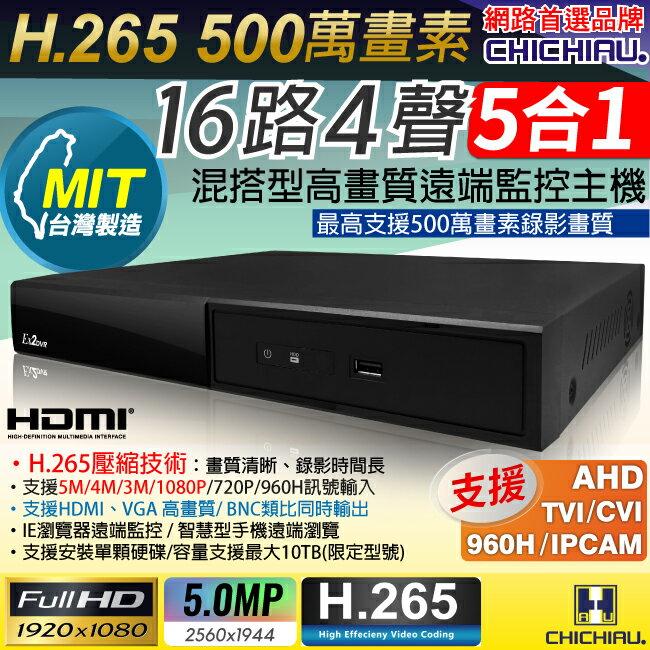 【CHICHIAU】H.265 5MP 16路4聲 1080P五合一混搭型數位遠端網路監控錄影主機