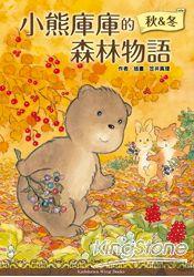 小熊庫庫的森林物語秋  冬^(Wing Books^)