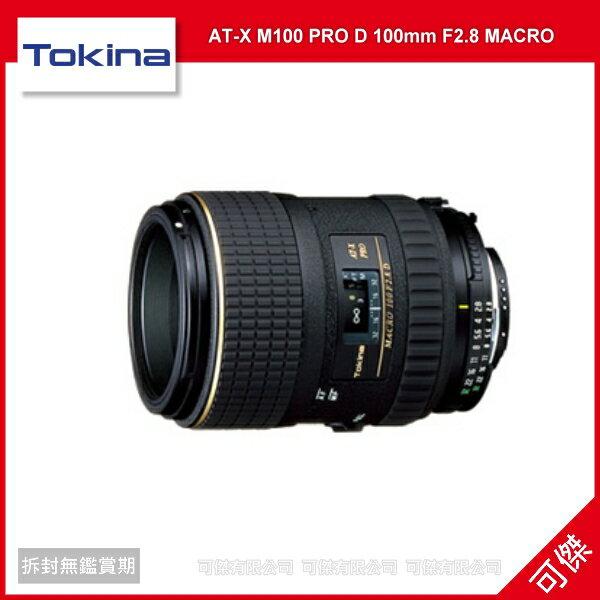 可傑 TOKINA AT-X M100 PRO D 100mm F2.8 MACRO 定焦微距鏡 立福公司貨 登錄送HOYA 55保護鏡至10/31