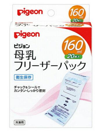 Pigeon貝親 ~ 母奶^(母乳^)冷凍袋 160ml ^(20入^)