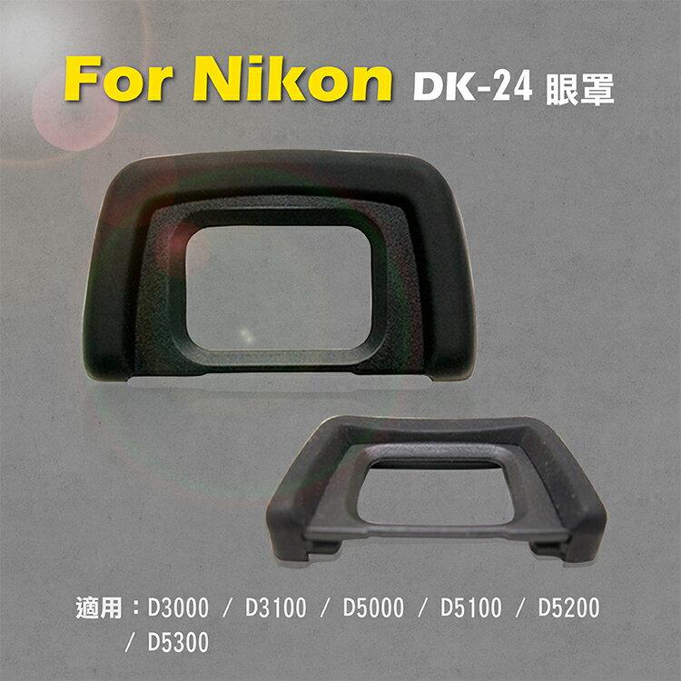 攝彩@Nikon DK-24眼罩 眼罩 取景器眼罩D3000 D3100 D5000 D5200用 副廠