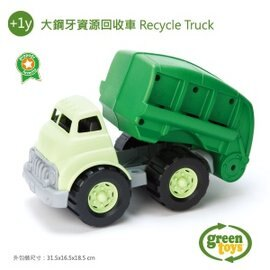 【淘氣寶寶】【美國greentoys感統玩具】大鋼牙資源回收車【檢驗符合最高安全標準/沒有外部塗料,保證無毒】