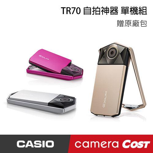 TR70 CASIO 自拍神器 美肌 公司貨 單機 贈原廠皮套 - 限時優惠好康折扣