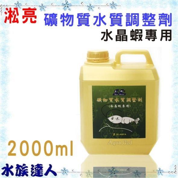 推薦【水族達人】淞亮《礦物質水質調整劑 GH 水晶蝦專用 2000ml》2L 魚 水晶蝦 水質調整劑 黃金瓶