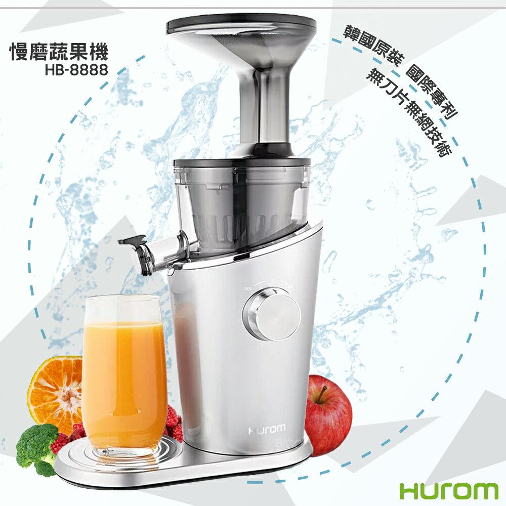 韓國原裝❗【HUROM】慢磨蔬果機 HB-8888 慢磨機 調理機 果汁機 食物調理 飲料