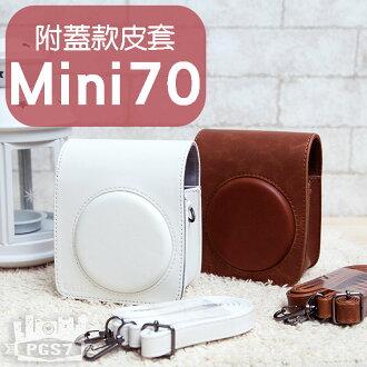 PGS7 富士 拍立得 皮套 - Mini70 Mini 70 附蓋款 皮套 2色可選