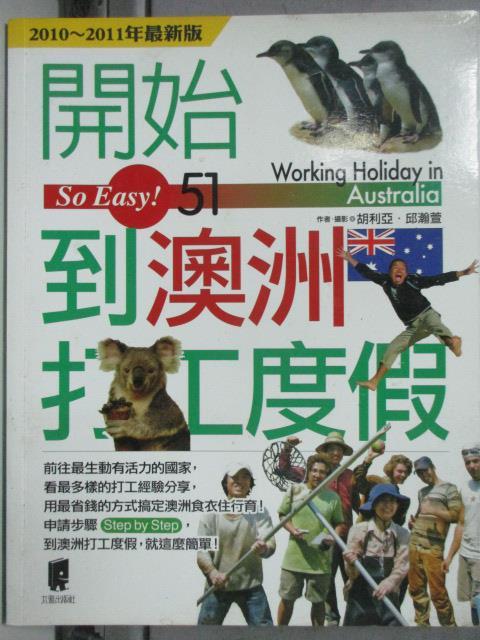 【書寶二手書T4/旅遊_HRS】開始到澳洲打工度假_利亞