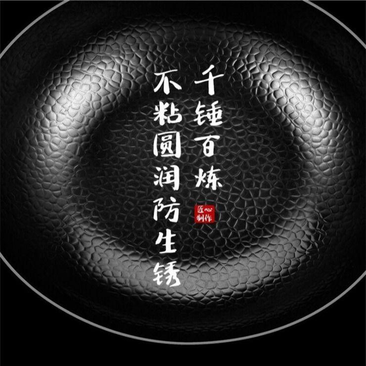 章丘鐵鍋老式鐵鍋手工鍛打炒鍋不粘鍋菜鍋電磁爐燃氣灶適用炒菜鍋