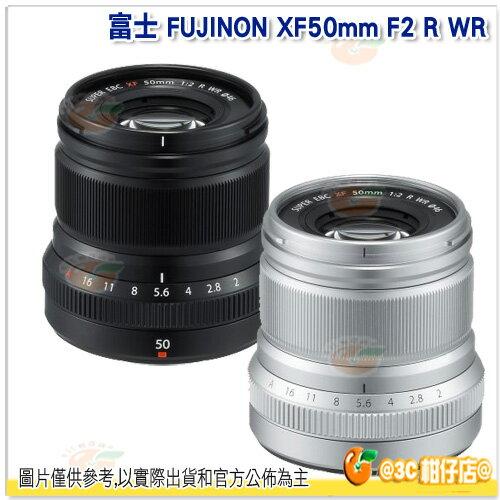 預購 FUJIFILM 富士 XF 50mm F2 R WR 鏡頭 恆昶公司貨 定焦鏡