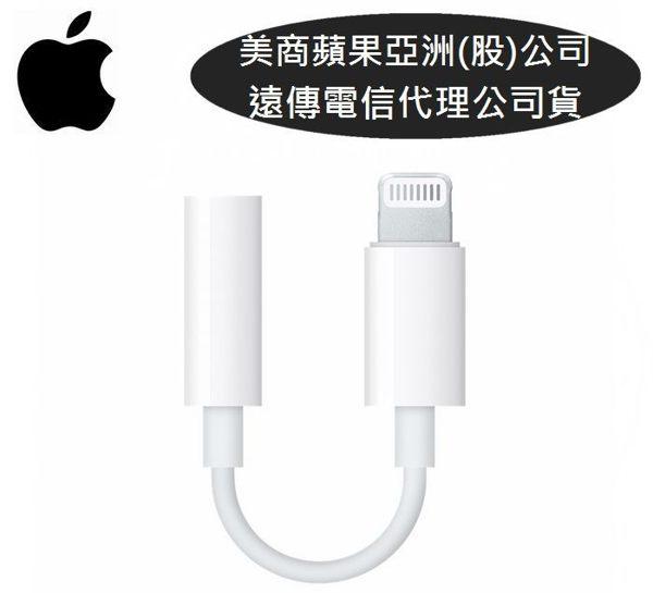 原廠盒裝【耳機轉接器】Apple Lightning 對 3.5mm 耳機插孔轉接器 iPhone7、iPhone7 Plus iPhone8 Plus【遠傳電信代理】