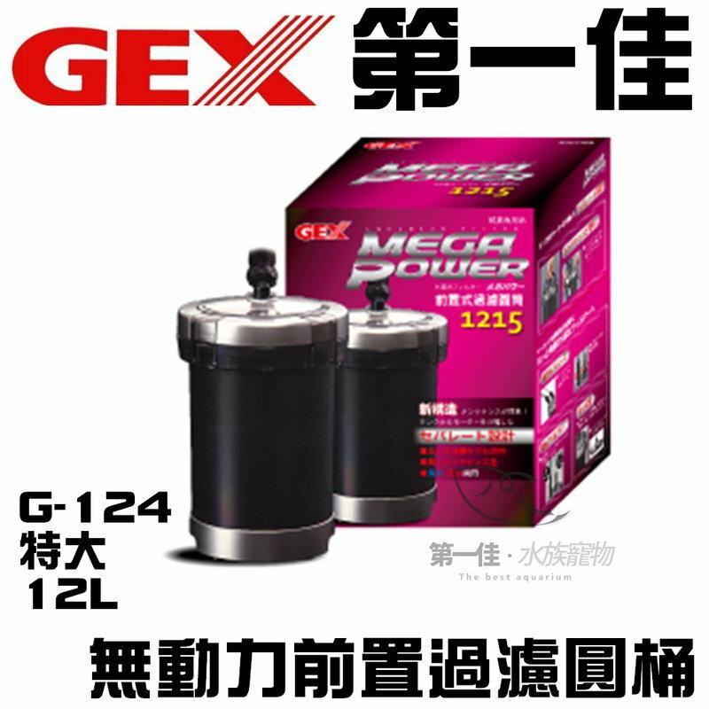 [第一佳 水族寵物] 日本五味GEX【無動力前置過濾圓桶 1215型 容量12L G-124】特大容量 免運